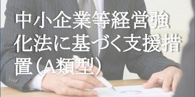 中小企業等経営強化法に基づく支援措置(A類型)