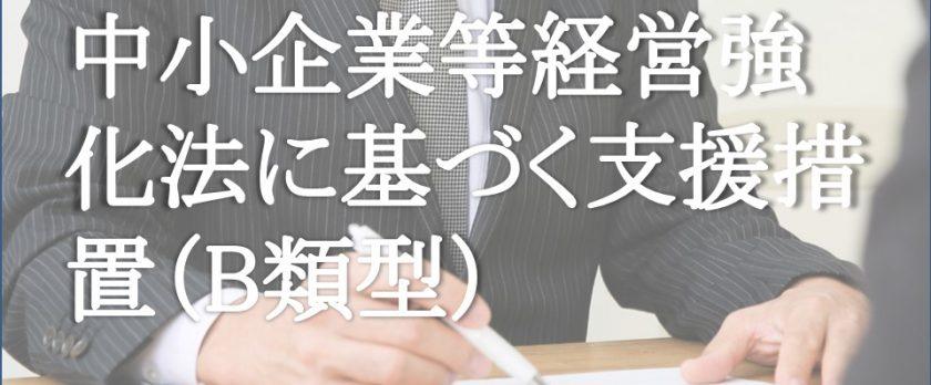 中小企業等経営強化法に基づく支援措置(B類型)