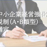 中小企業経営強化税制(A・B類型)のメリット・デメリット