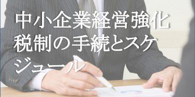 中小企業経営強化税制の手続とスケジュール