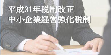 平成31年税制改正 中小企業経営強化税制