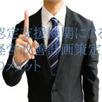 認定支援機関による経営改善計画策てのメリット
