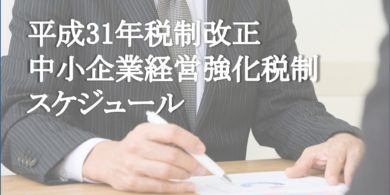 平成31年税制改正 中小企業経営強化税制スケジュール